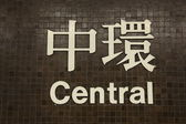 Central Station - Hong Kong — Stockfoto