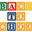 Alphabet Blocks Back To School — Stock Photo