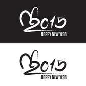 Felice nuovo anno 2015 scritte a mano. calligrafia a mano — Vettoriale Stock