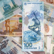 New banknote devoted to Olympic Games in Sochi — Stock Photo #37821395