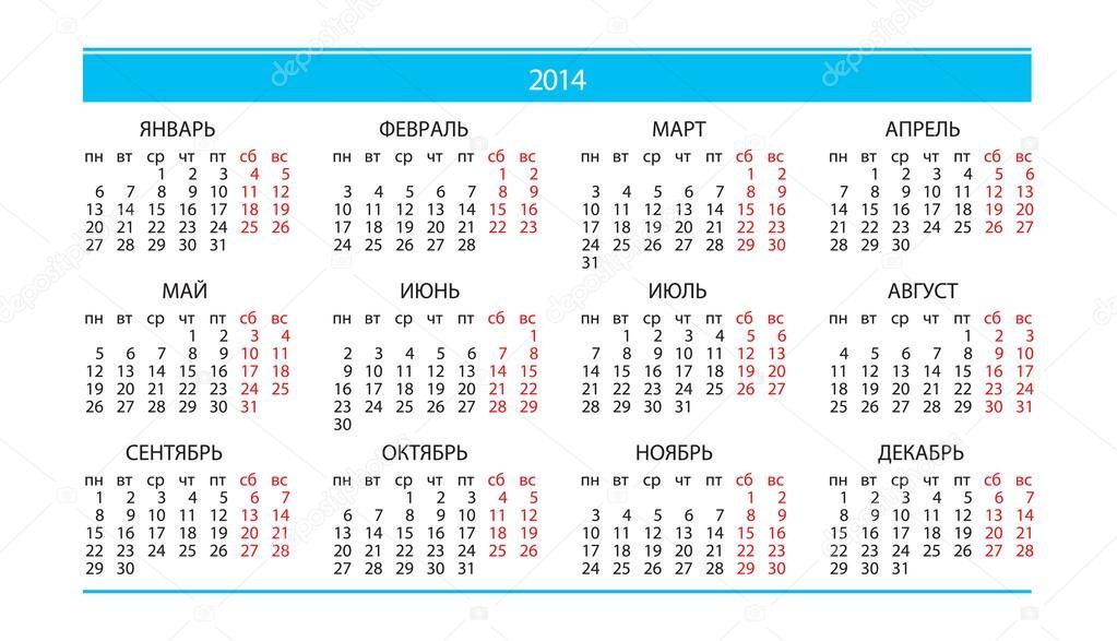 календарь русский - фото 2