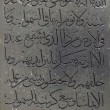 Arabic calligraphy on silver. Koran writing on silver. — Photo