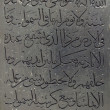 Arabic calligraphy on silver. Koran writing on silver. — Стоковая фотография