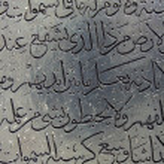 Arabic calligraphy on silver. Koran writing on silver. — Stock Photo