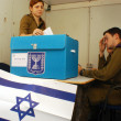 Постер, плакат: Israels Parliamentary Elections Day