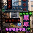 Neon Signs in Nathan Road, Hong Kong — Stock Photo #19204441