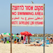 No Swimming Area — Stockfoto