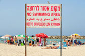 No Swimming Area — Stock Photo