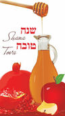 Vector illustration - Rosh Hashana Greeting Card — Stock Vector