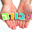 Seeking work job and employment in Israel — Stock Photo