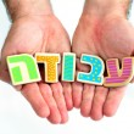 Seeking work job and employment in Israel — Stock Photo