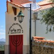 Stock Photo: Belmonte synagogue