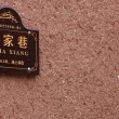 Street name sign Hejia Xiang, Weishan, Yunnan, China. — Stock Photo