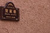 Street name sign Hejia Xiang, Weishan, Yunnan, China. — Stock Photo