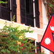 Stock Photo: Nepali flag facing newari house. Bandipur-Nepal. 0400