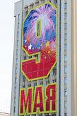 MINSK, BELARUS - MAY 09: Victory Day. — Foto de Stock