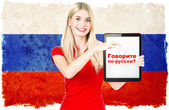 Russian language online learning concept — Stock Photo
