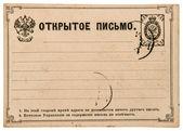 Rare antique russian post card — Stock Photo
