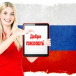 Young woman with russian national flag — Stock Photo