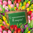 Tulips and blackboard. fresh spring flowers — Stock Photo #42141417