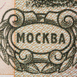 Moscow ruble — Stock Photo