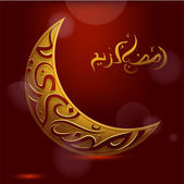 Ramadan Kareem greetings calligraphy — Vector de stock