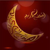 Ramadan kareem selamlar kaligrafi — Stok Vektör
