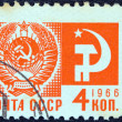 "USSR - CIRCA 1966: A stamp printed in USSR from the ""Society and Technology"" issue shows the Coat of Arms and communism emblem, circa 1966. — Stock Photo"