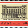 "GREECE - CIRCA 1977: A stamp printed in Greece from the ""19th-century Hellenic architecture"" issue shows Melas building, Athens (former Central Post Office), circa 1977. — Stock Photo"