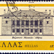 "GREECE - CIRCA 1977: A stamp printed in Greece from the ""19th-century Hellenic architecture"" issue shows the Byzantine and Christian Museum, Athens, circa 1977. — Stock Photo"
