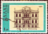 "GREECE - CIRCA 1977: A stamp printed in Greece from the ""19th-century Hellenic architecture"" issue shows Institution for the Blind building, Thessaloniki, circa 1977. — Stock Photo"
