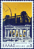 "GREECE - CIRCA 1977: A stamp printed in Greece from the ""Environmental Protection"" issue shows the Parthenon and Industrial Complex, circa 1977. — Stock Photo"