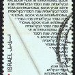 Stock Photo: ISRAEL - CIRC1972: stamp printed in Israel issued for international book year, circ1972.