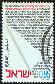 ISRAEL - CIRCA 1972: A stamp printed in Israel issued for the international book year, circa 1972. — Stockfoto
