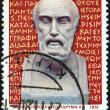 GREECE - CIRCA 1979: A stamp printed in Greece issued for the International Hippocrates foundation shows Hippocrates bust and oath, circa 1979. — Stok fotoğraf