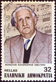 "GREECE - CIRCA 1983: A stamp printed in Greece from the ""Personalities "" issue shows composer Manolis Kalomiris, circa 1983. — Fotografia Stock"