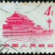 CHINA - CIRCA 1962: A stamp printed in China shows Gate of Heavenly Peace, Peking, circa 1962. — Stock Photo