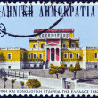 GREECE - CIRCA 1982: A stamp printed in Greece issued for the centenary of Historical and Ethnological Society shows the Old Parliament Building (now National Historical museum), circa 1982. - Stock Photo