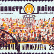 GREECE - CIRCA 1987: A stamp printed in Greece issued for the 25th European Men 's Basketball Championship, Athens, shows emblem and spectators, circa 1987. - Stock Photo