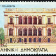 "GREECE - CIRCA 1993: A stamp printed in Greece from the ""Modern Athens"" issue shows Iliou Melathron (former house of archaeologist Heinrich Schliemann, now Numismatic Museum), circa 1993. — Stock Photo"