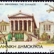 GREECE - CIRCA 1993: A stamp printed in Greece from the Modern Athens issue shows the National Library, circa 1993.  — Stock Photo