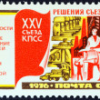 USSR - CIRCA 1976: A stamp printed in USSR from the 25th Communist Party Congress 3rd issue shows Industry, circa 1976.  — Stock Photo