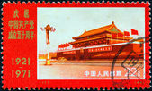 "CHINA - CIRCA 1971: A stamp printed in China from the ""50th anniversary of founding of Chinese Communist Party"" issue shows Tian An Men (Gate of Heavenly Peace), Peking, circa 1971. — Stock Photo"