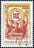 "USSR - CIRCA 1974: A stamp printed in USSR from the ""Scientific and Technical Youth Work Review"" issue shows Young Workers and Emblem, circa 1974. — Stock Photo"
