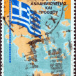 GREECE - CIRCA 1972: A stamp printed in Greece issued for the 5th anniversary of 1967 military coup d'etat shows Flag and Map of Greece, circa 1972. — Stock Photo