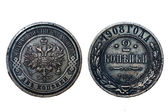 2 kopecks 1908 issue. Both sides of the coin — Stock Photo