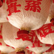 Chinese Lantern — Stock Photo #35221435