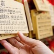 Wooden prayer tablets at a sukeikai.meijijingu — Stock Photo