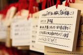 Wooden prayer tablets at a sukeikai.meijijingu — Stock Photo