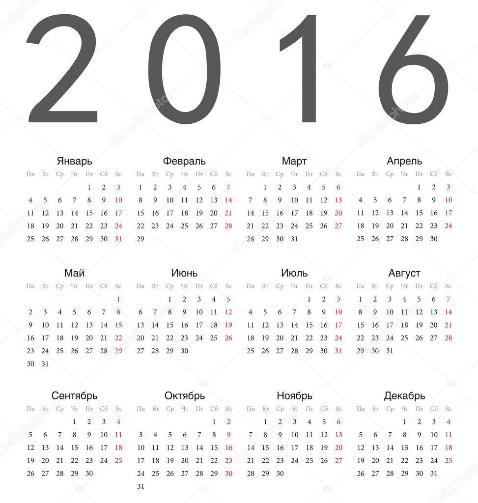 Драконы новый год календарь